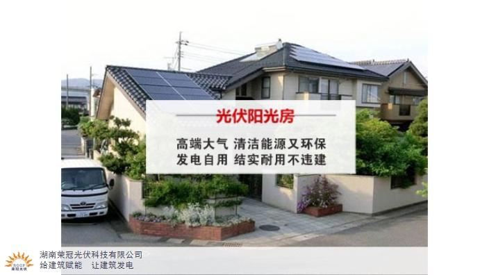 應該怎么做光伏陽光房 太陽能光伏 湖南榮冠光伏科技供應