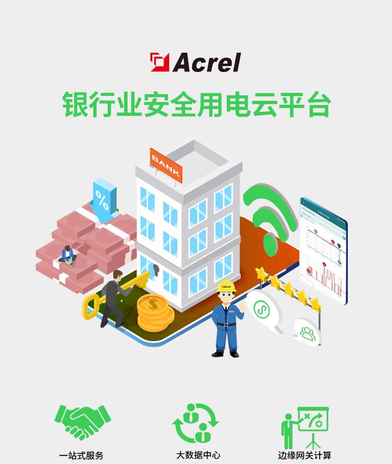 AcrelCloud-6500銀行安全用電管理系統智慧用電24小時回路監測