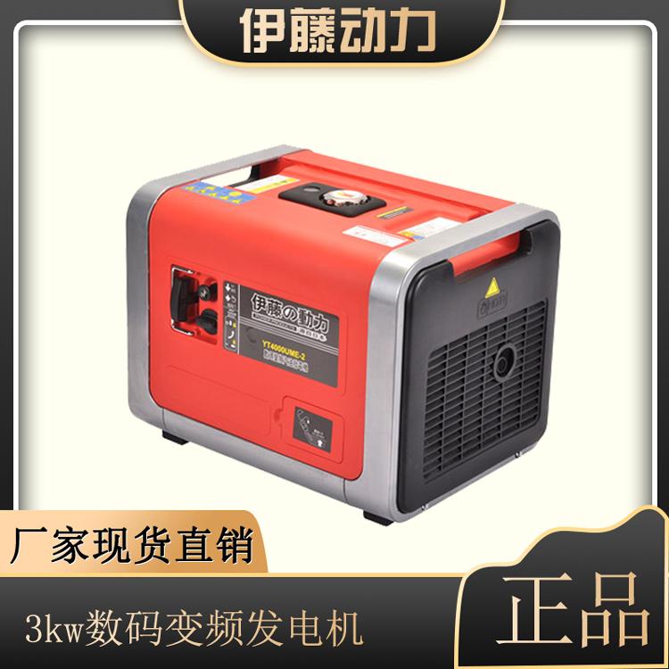 防汛應急3kw手提發電機*靜音