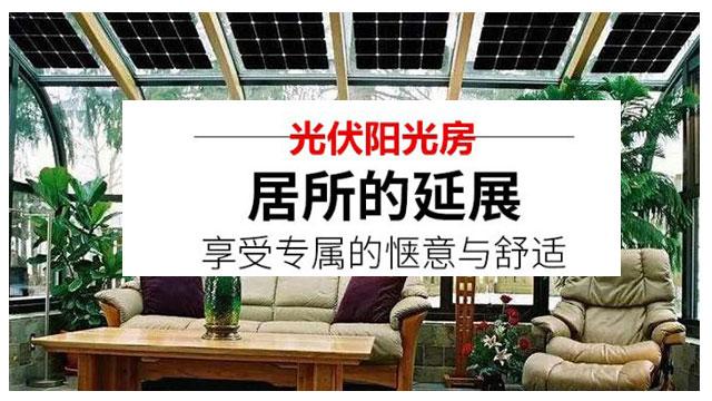云南品質光伏陽光房 光伏補貼 湖南榮冠光伏科技供應