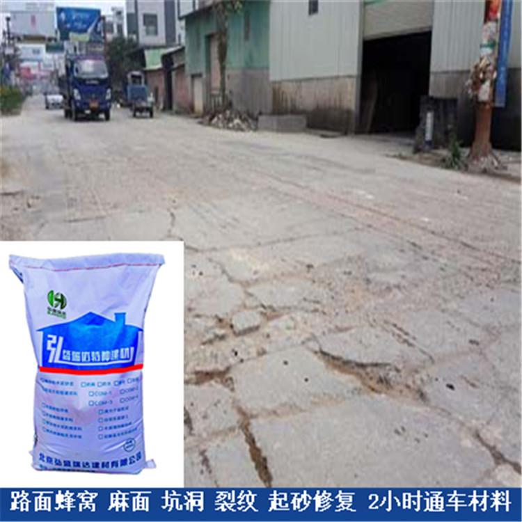 新城水泥路面修補材料_起皮修復的新城水泥路面快速修補料