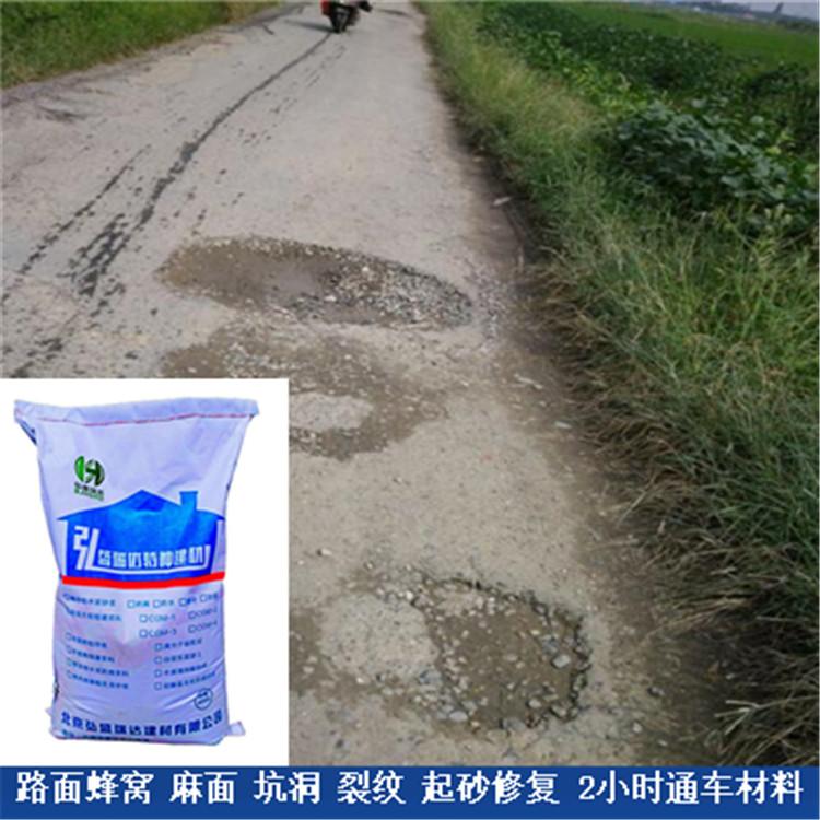 碑林水泥路面修補材料_凍融麻面修復的碑林水泥路面快速修補料