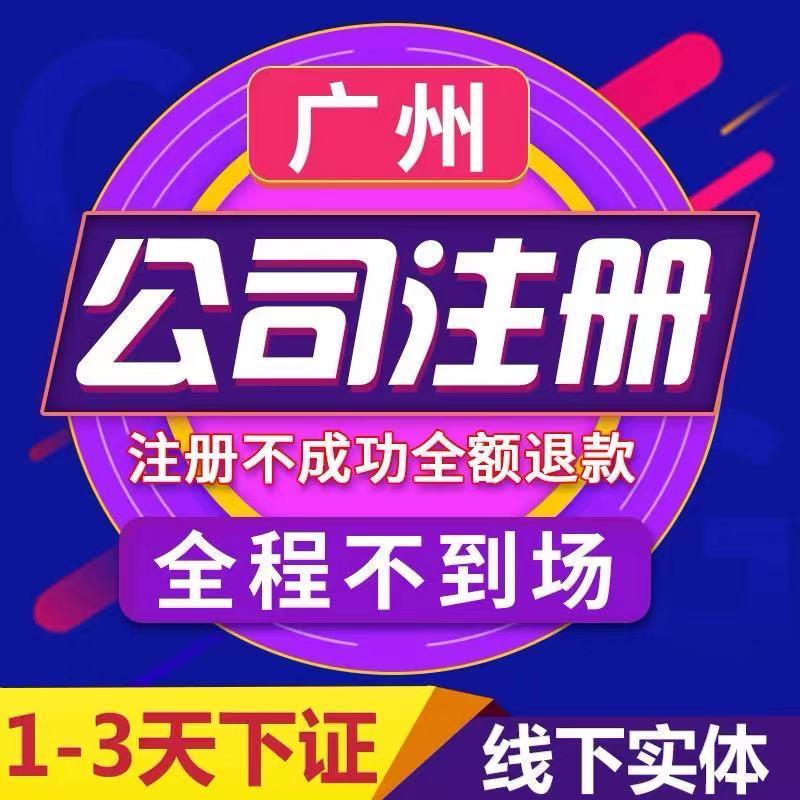 廣州雪球企業服務有限公司