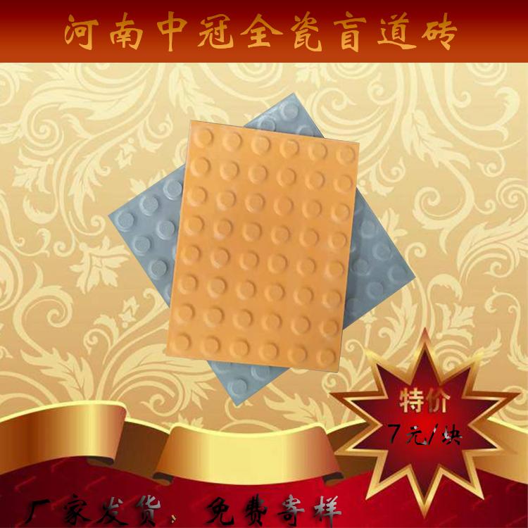 貴州全瓷盲道磚瓷化度標準/300400全瓷盲道磚尺寸規范6