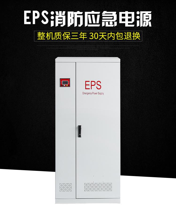 EPS应急电源5KW停电备用电源
