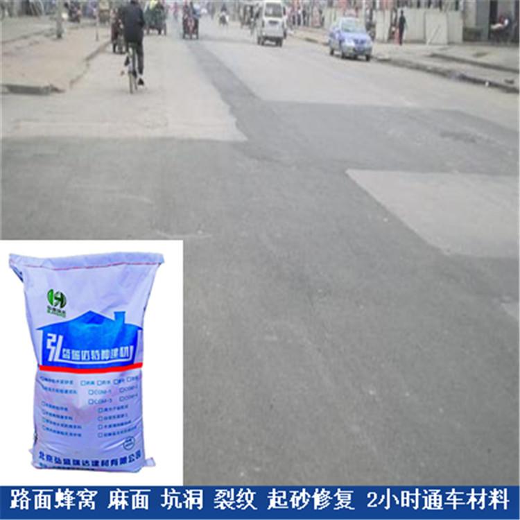 西安高陵水泥路面修補材料_坑坑洼洼修補的高陵道路快速修補料