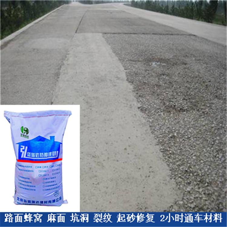 銅川印臺水泥路面修補材料_2小時通車的印臺公路修補料