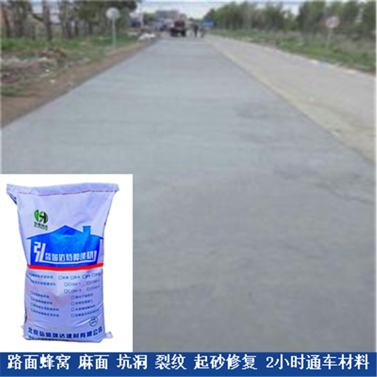 寶雞渭濱道路修補材料_坑坑洼洼修補的渭濱路面修補材料
