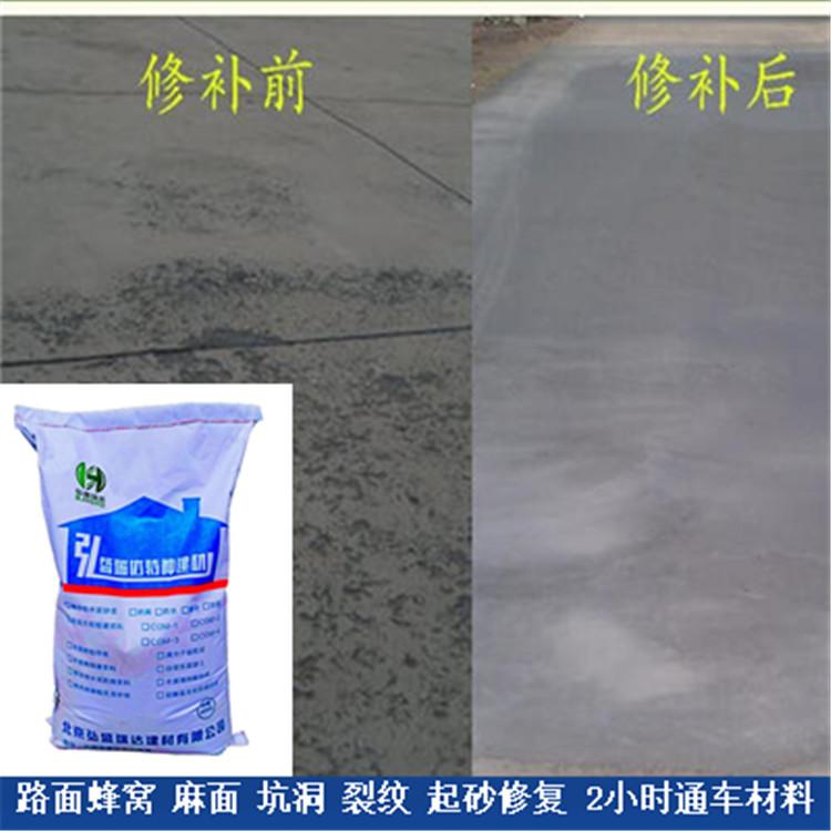 寶雞眉縣道路修補材料_2小時通車的眉縣公路路面修補材料