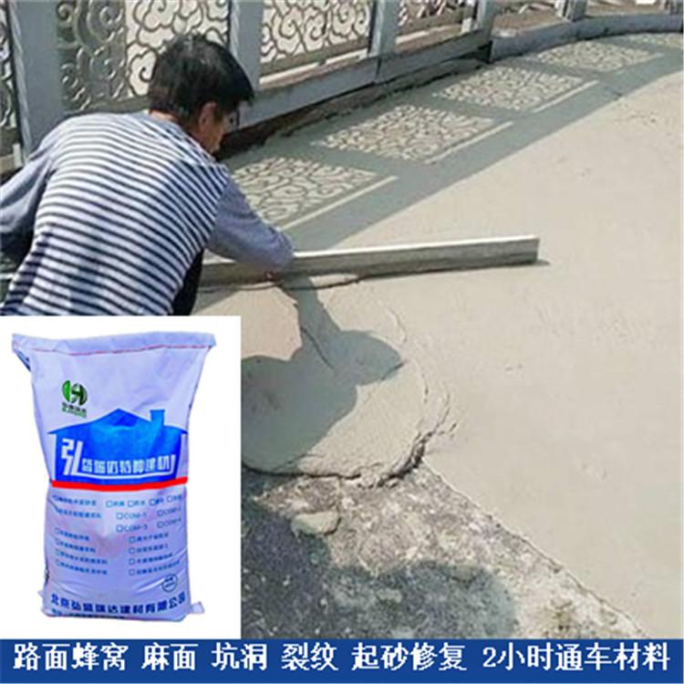 寶雞千陽水泥路面修補材料_麻面修補的千陽水泥路面快速修補料