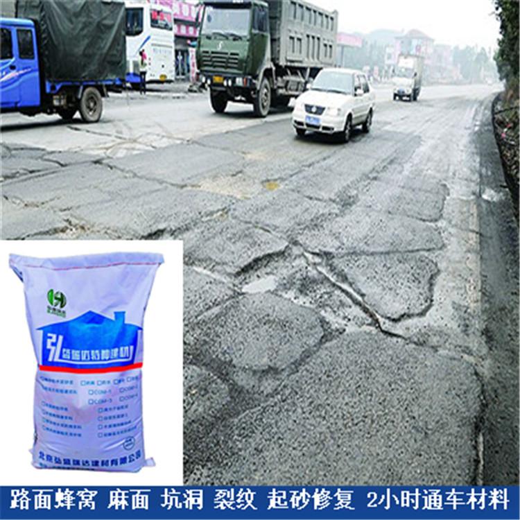 寶雞太白水泥路面修補材料_蜂窩麻面修補的太白公路搶修材料