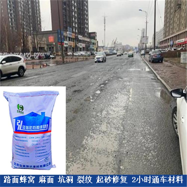 咸陽楊陵水泥路面修補材料_坑洼修復的楊陵公路路面修補材料