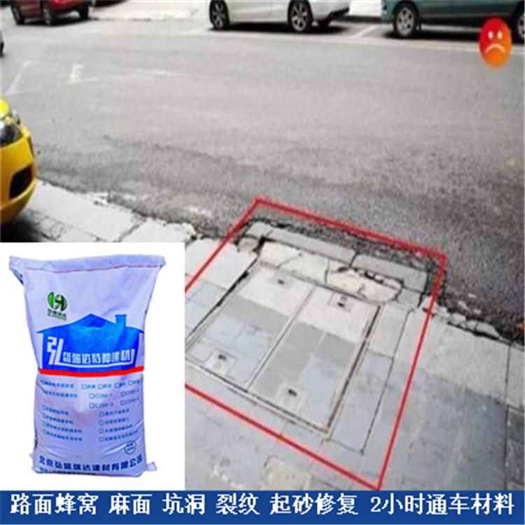咸陽渭城道路修補材料_坑洼修復的渭城公路修補料