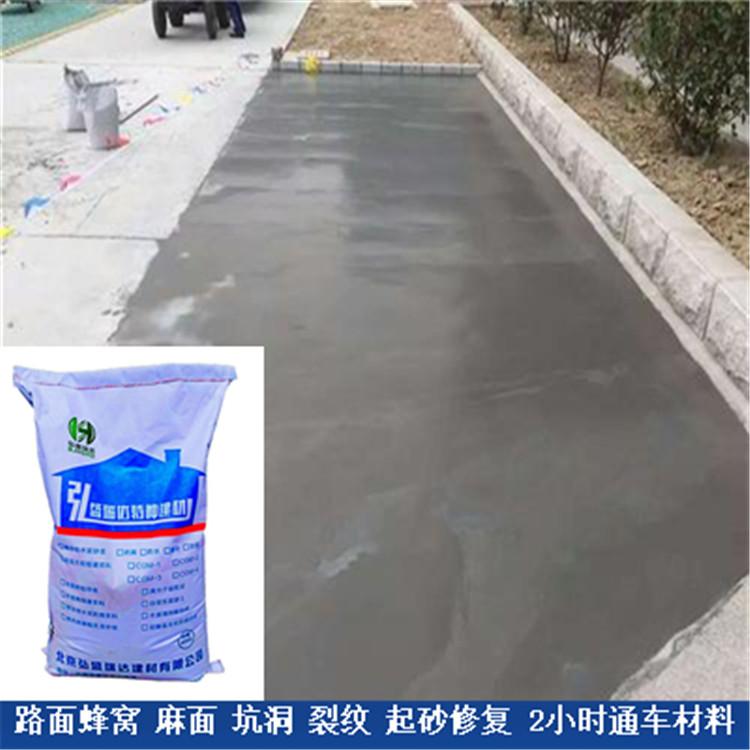 咸陽三原道路修補材料_蜂窩麻面修補的三原水泥路面快速修補料