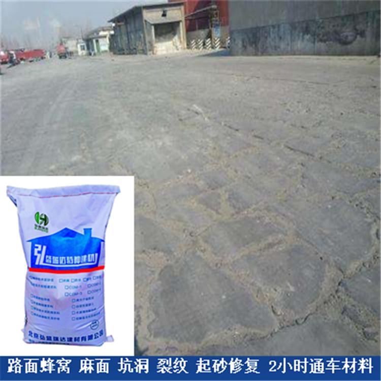咸陽禮泉水泥路面修補材料_凍融破損修復的禮泉路面修補材料