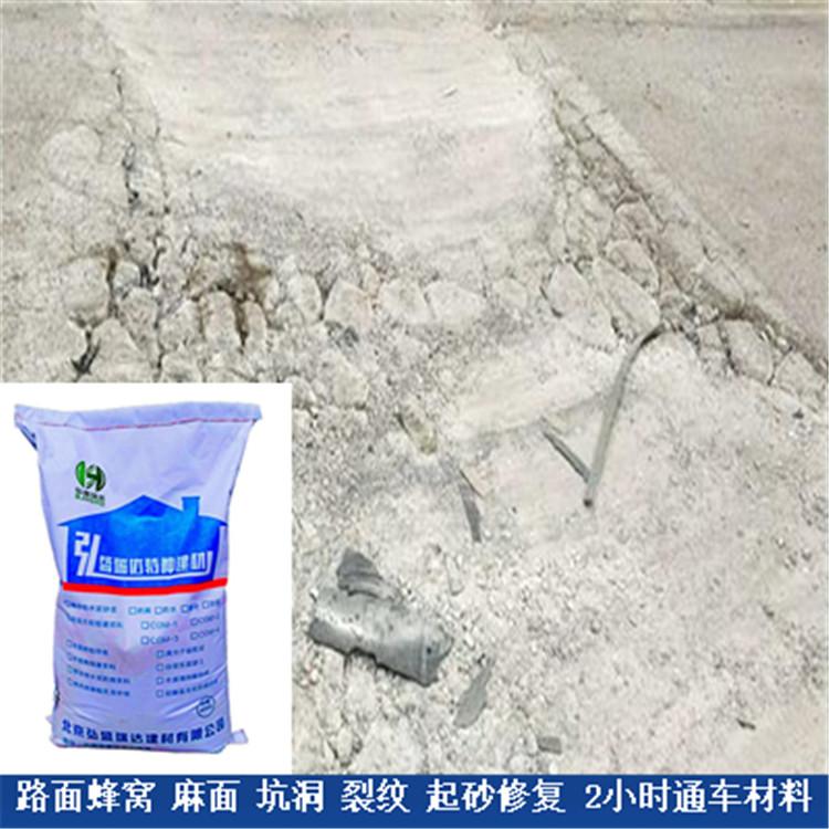 咸陽永壽水泥路面修補材料_凍融破損修復的永壽水泥路面快速修補料