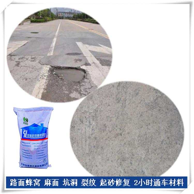 臨渭水泥路面修補材料_坑洼修復的臨渭公路修補料