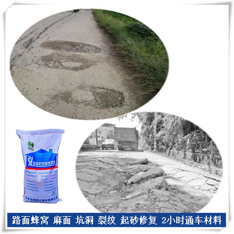 華縣水泥路面修補材料_2小時通車的華縣路面修補材料