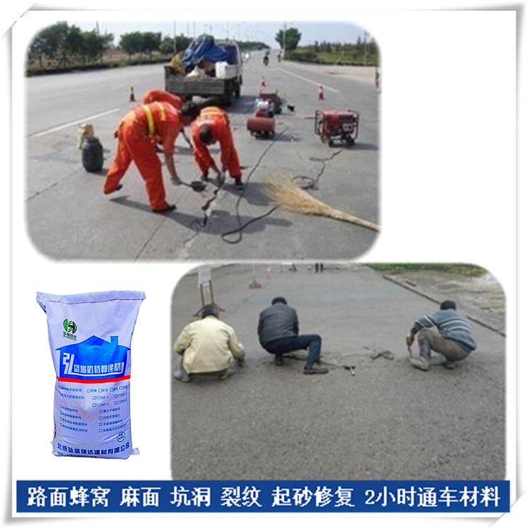 渭南大荔道路修補材料_凍融破損修復的大荔公路搶修材料