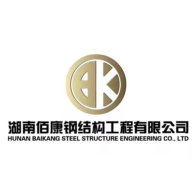 湖南佰康鋼結構工程有限公司