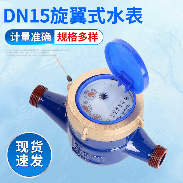 4分全铁DN15水表民用自来水铁水表出租房工程采购