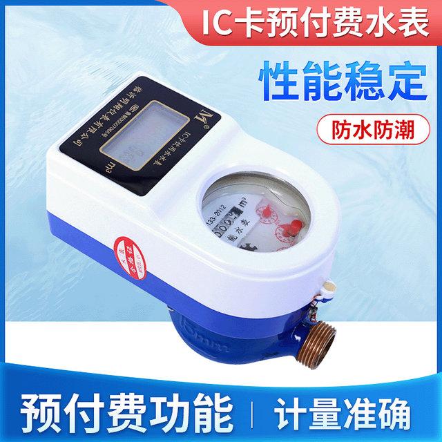 射频卡插刷卡感应式IC卡智能水表 预付费家用IC卡预付费水表