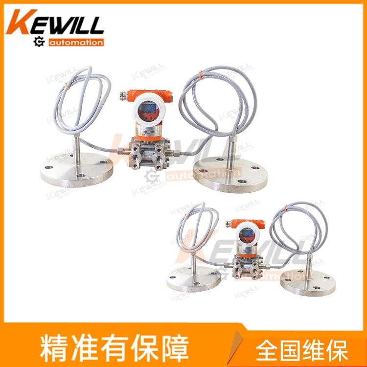 测差压式的KEWILL差压变送器