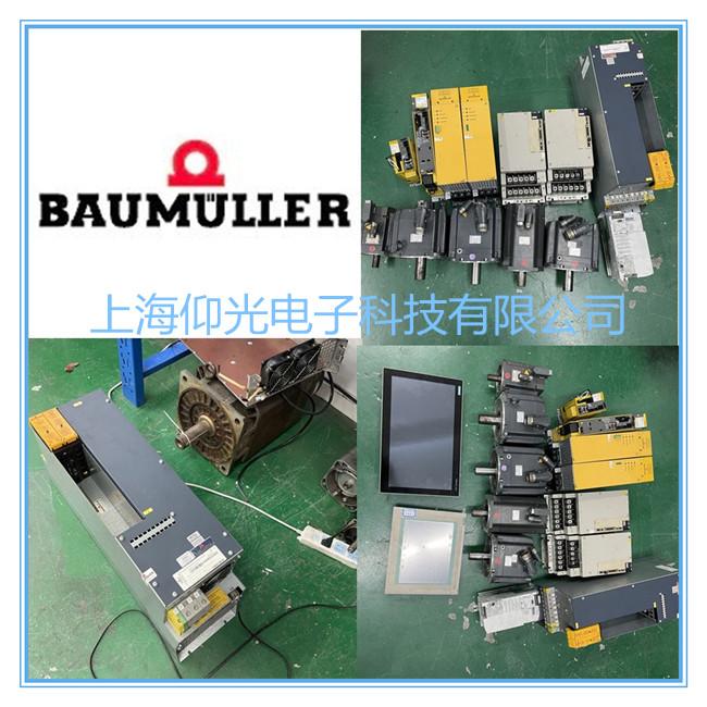 苞米勒/鮑米勒伺服器BUG3-35-31-B-010 顯示報警代碼修理