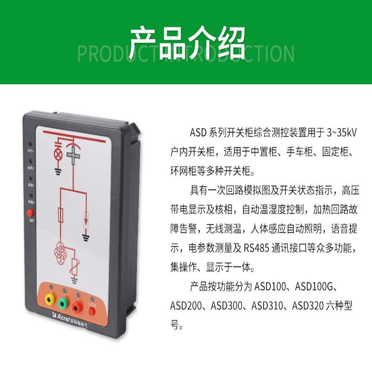 安科瑞ASD300 人體感應 無線測溫 主回路電流電壓 485通訊