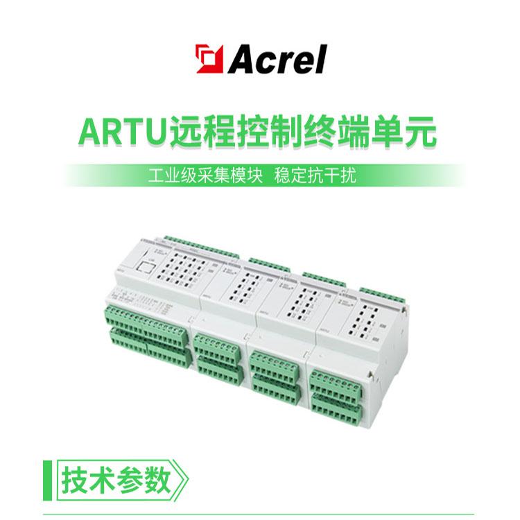 安科瑞 ARTU遙控單元智能配電 ARTU-K8