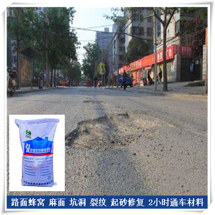 榆林靖邊水泥路面修補材料_龜裂修復的靖邊公路搶修材料