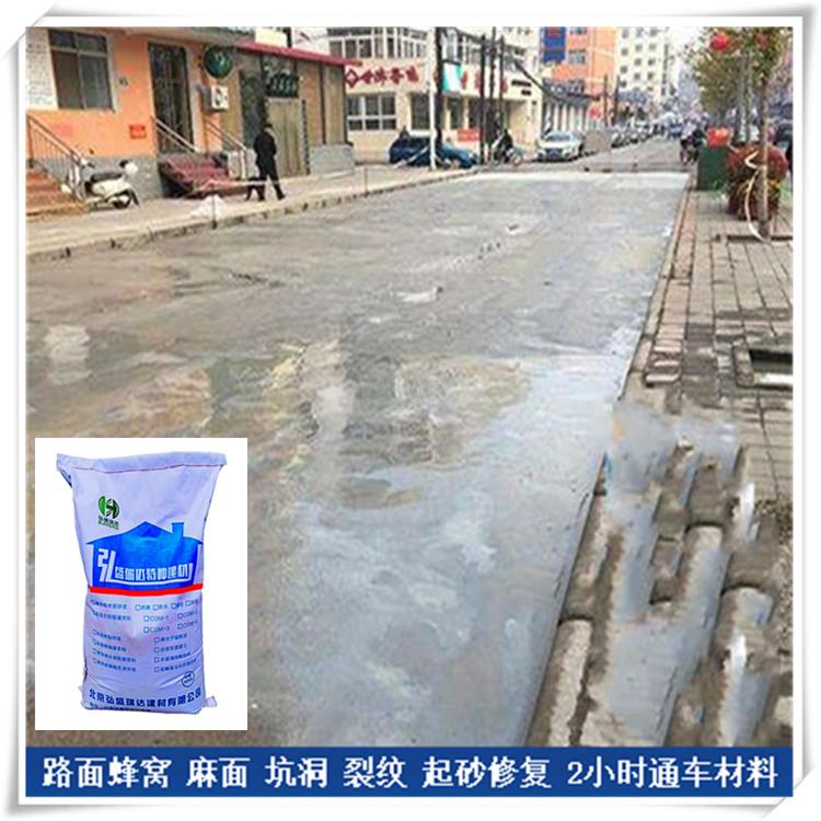 榆林定邊道路修補材料_麻面修補的定邊路面修補料
