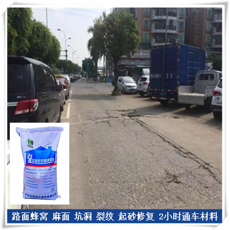 榆林米脂水泥路面修補材料_凍融麻面修復的米脂公路搶修材料