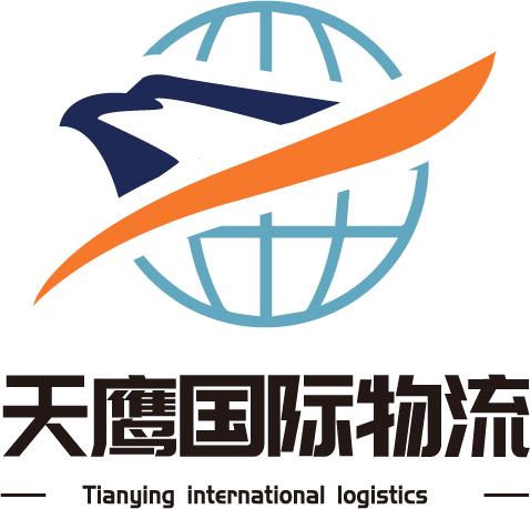 廣州天鷹國際貨運代理有限公司