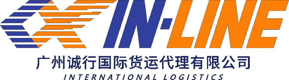 廣州誠行國際貨運代理有限公司