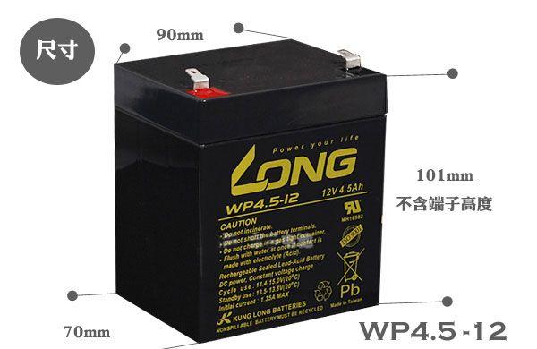 台湾LONG蓄电池WP4.5-6/6V4.5AH