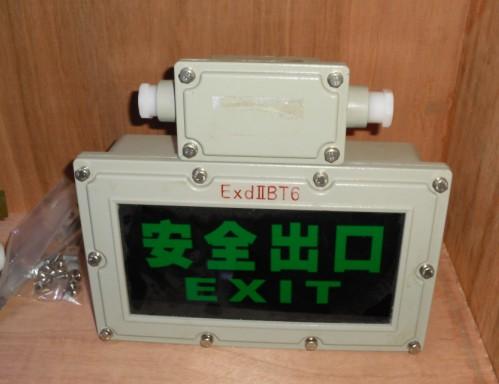 扬州防爆应急照明灯供应厂家