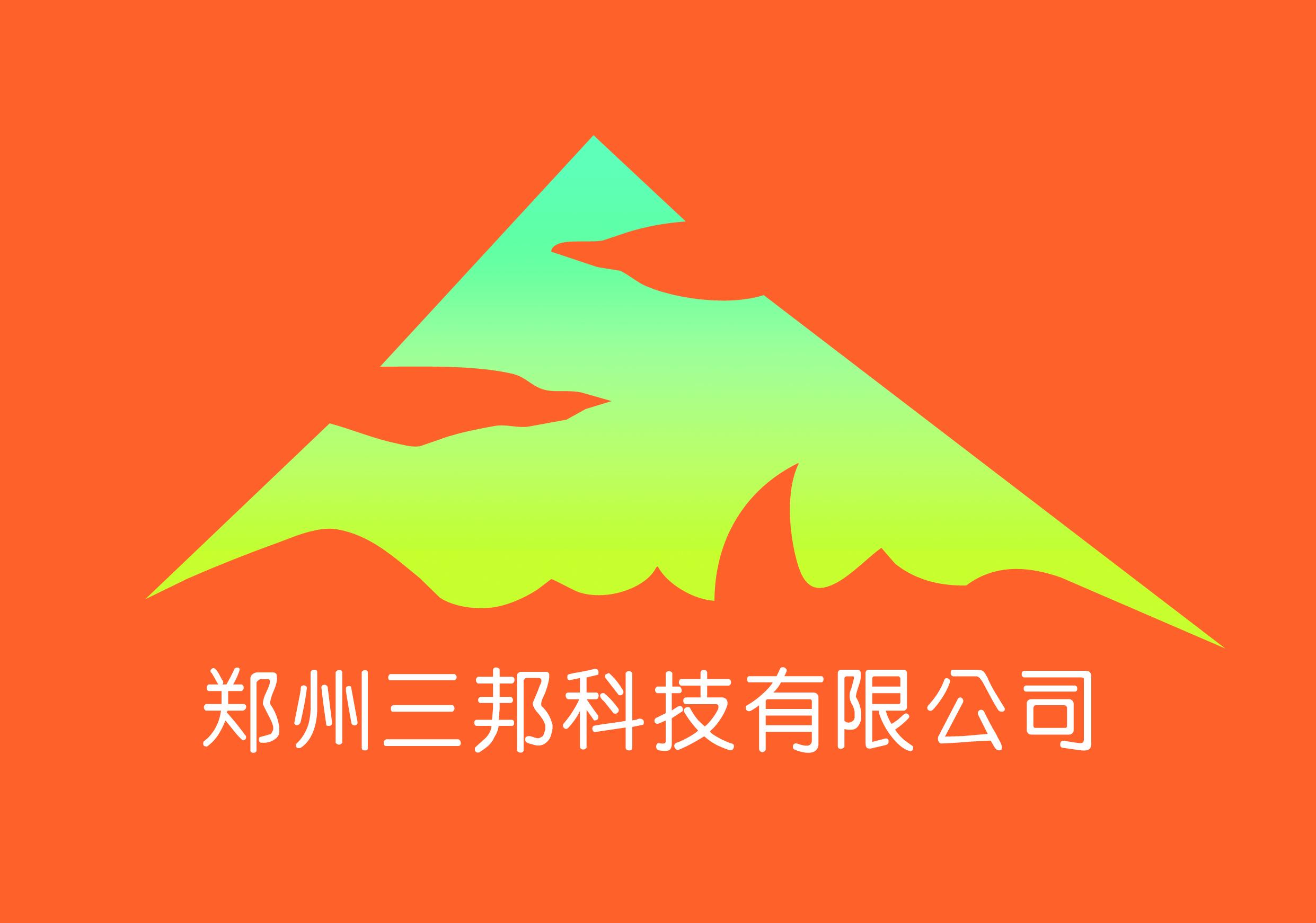 郑州三邦科技有限公司