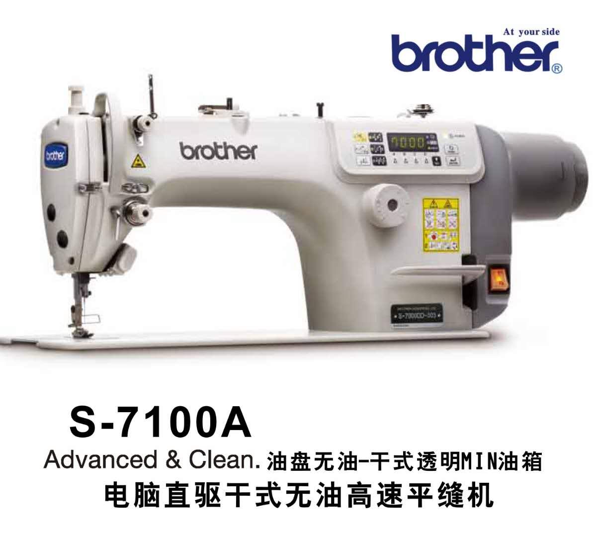 兄弟工业缝纫机报价_日本brother兄弟牌S-7100A工业平缝机批发的价格,优质的服务)