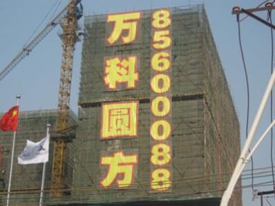 沈阳专业订制l楼盘条幅全国供应 省电节能楼体发光字