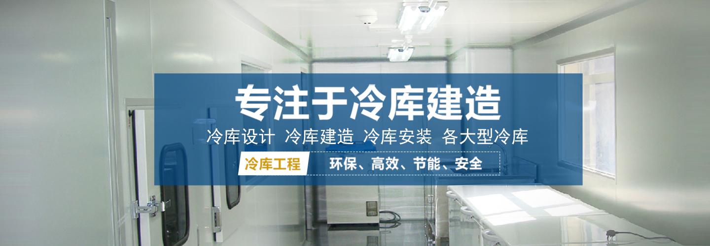 大连冷库设备 冷库行业多年经验 值得信|赖 - 冷库保温门