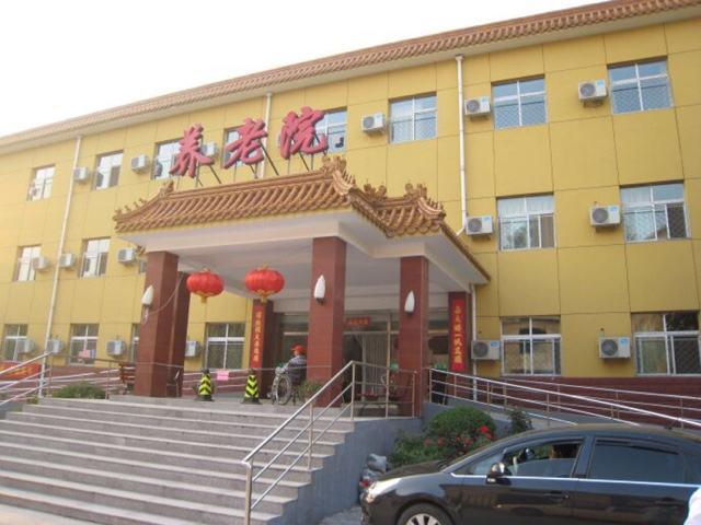 清丰县福寿山养老院