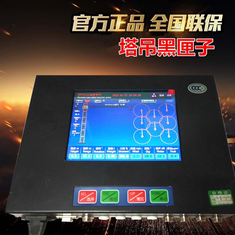 沈阳塔吊黑匣子供应商-塔吊防碰撞-上海宇叶电子科技有限公司