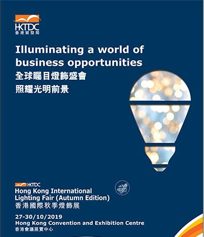2019年香港LED秋灯展 led照明展_ 2019年香港灯饰展