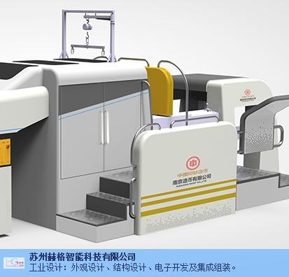 浙江仪器仪表工业设计 苏州赫格智能科技供应