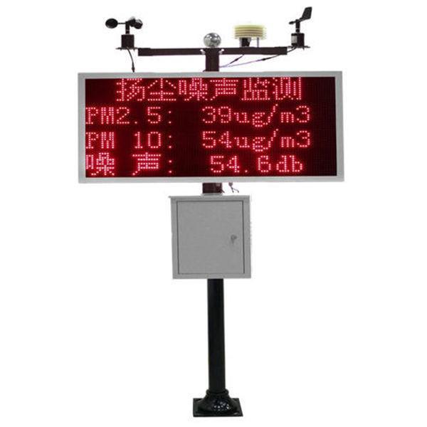 铜仁扬尘在线监测平台 环境监测仪
