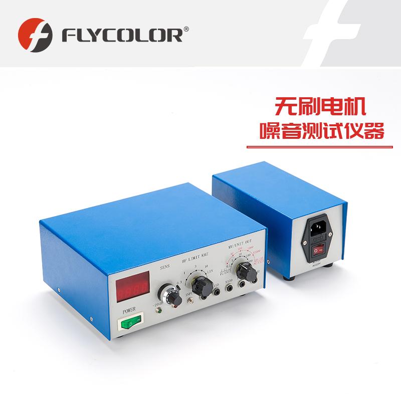 飞盈佳乐厂家直销无刷马达噪音测试仪三相无刷永磁直流电机检测仪