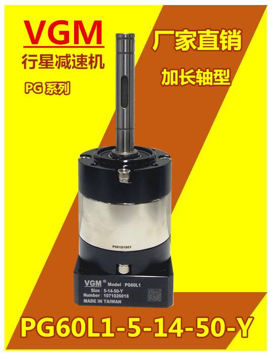 PG60L1-5-14-50-Y加长轴减速机搭配200W 40W伺服电机/步进电机