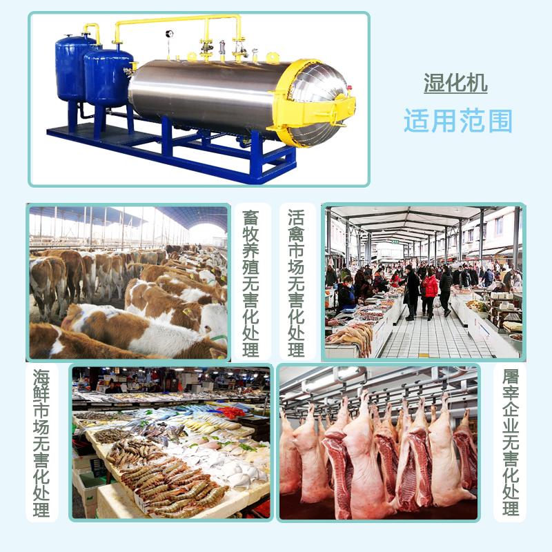 肉类加工厂无害化处理设备湿化机 畜禽养殖无害化处理设备湿化机 卫蓝供应