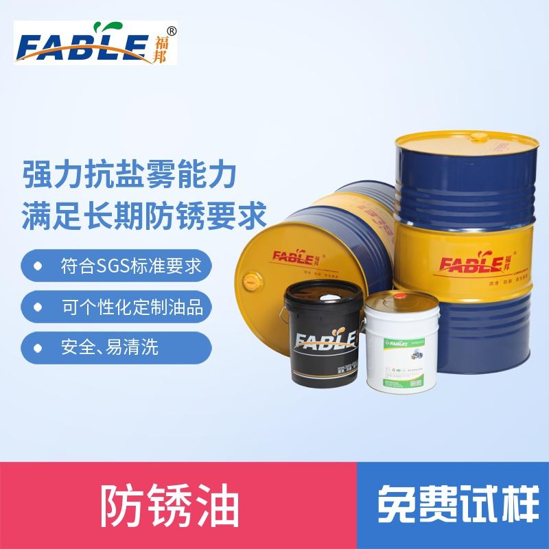 黑色金属防锈润滑剂型号分类 防锈缓蚀剂 价格优惠 欢迎来电咨询